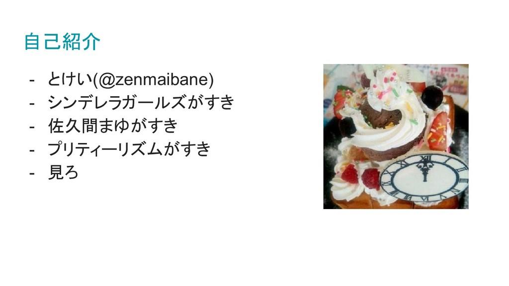 自己紹介 - とけい(@zenmaibane) - シンデレラガールズがすき - 佐久間まゆが...