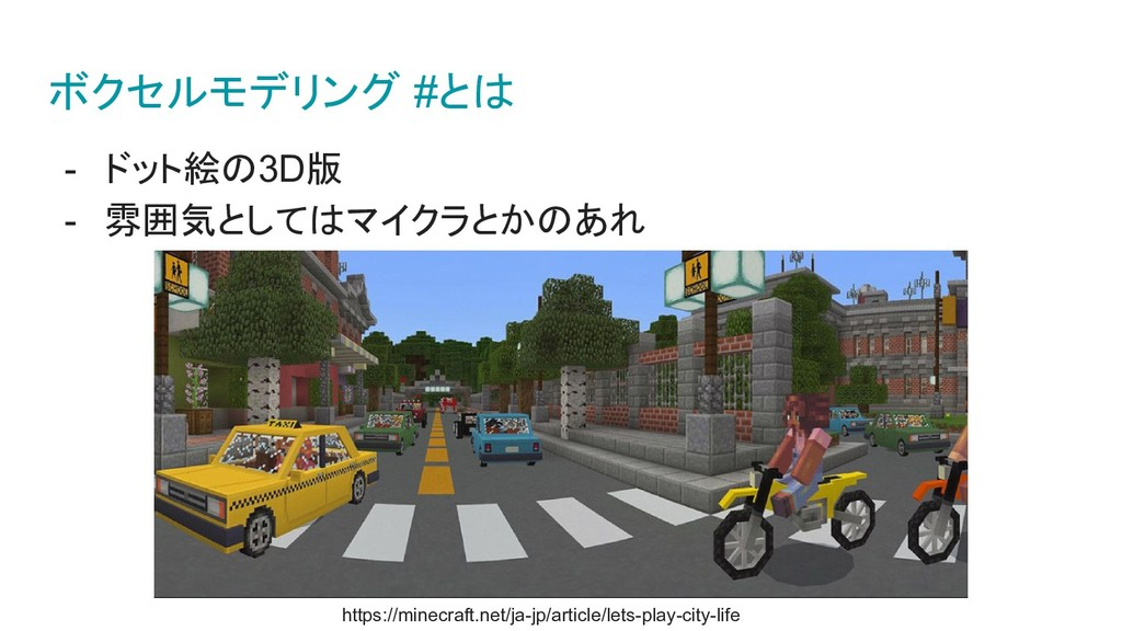 ボクセルモデリング #とは - ドット絵の3D版 - 雰囲気としてはマイクラとかのあれ htt...