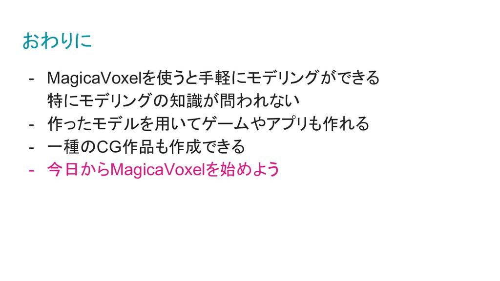 おわりに - MagicaVoxelを使うと手軽にモデリングができる 特にモデリングの知識が問...