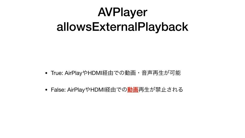 AVPlayer allowsExternalPlayback • True: AirPlay...