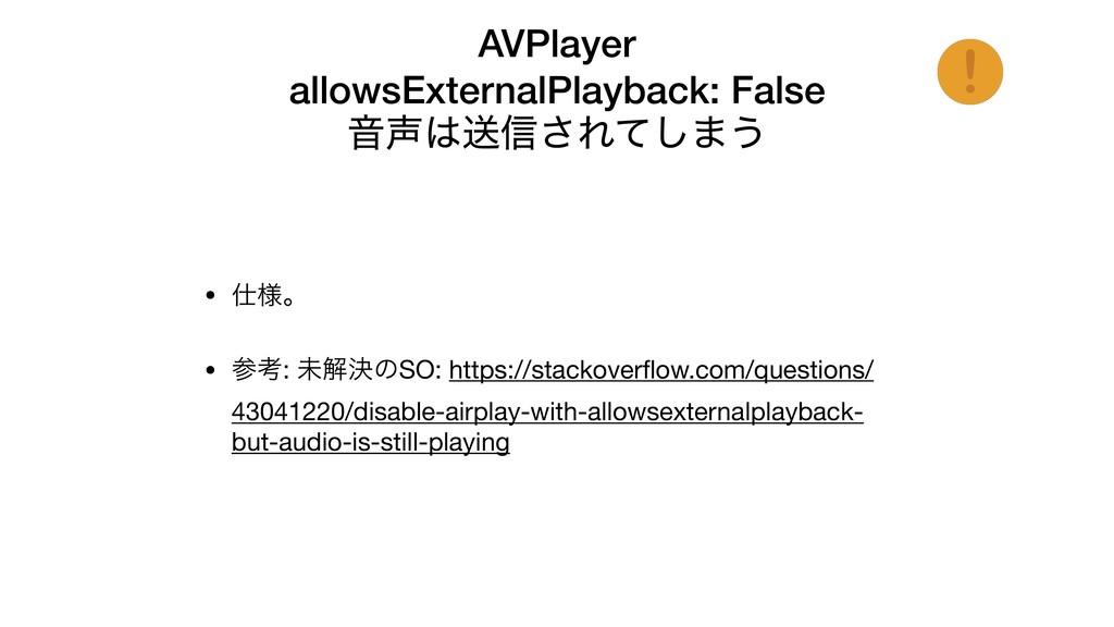 AVPlayer allowsExternalPlayback: False Իૹ৴͞Εͯ...