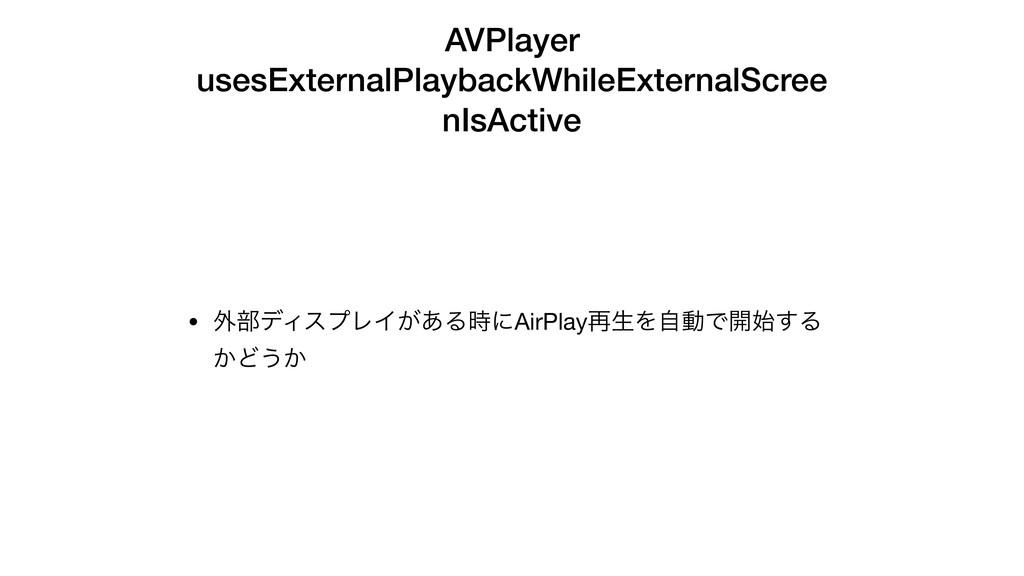 AVPlayer usesExternalPlaybackWhileExternalScree...