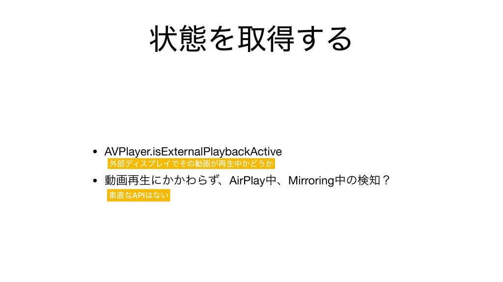 ঢ়ଶΛऔಘ͢Δ • AVPlayer.isExternalPlaybackActive  • ...