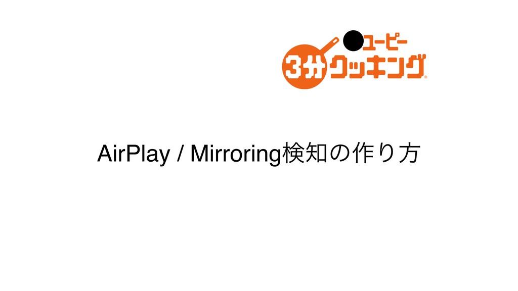 AirPlay / Mirroringݕͷ࡞Γํ