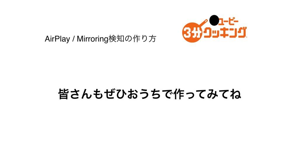 AirPlay / Mirroringݕͷ࡞Γํ օ͞Μͥͻ͓͏ͪͰ࡞ͬͯΈͯͶ