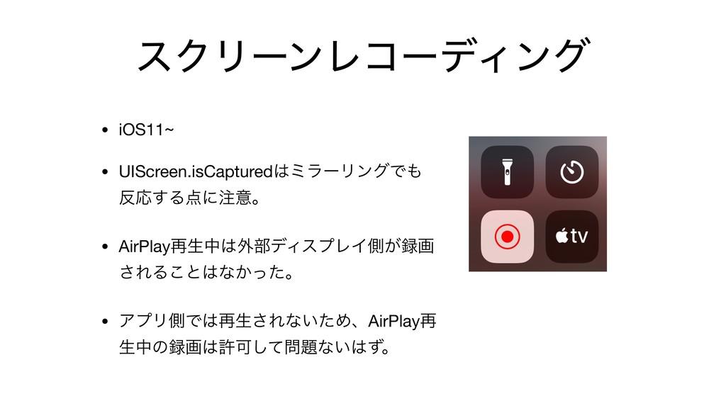 εΫϦʔϯϨίʔσΟϯά • iOS11~  • UIScreen.isCapturedϛϥ...