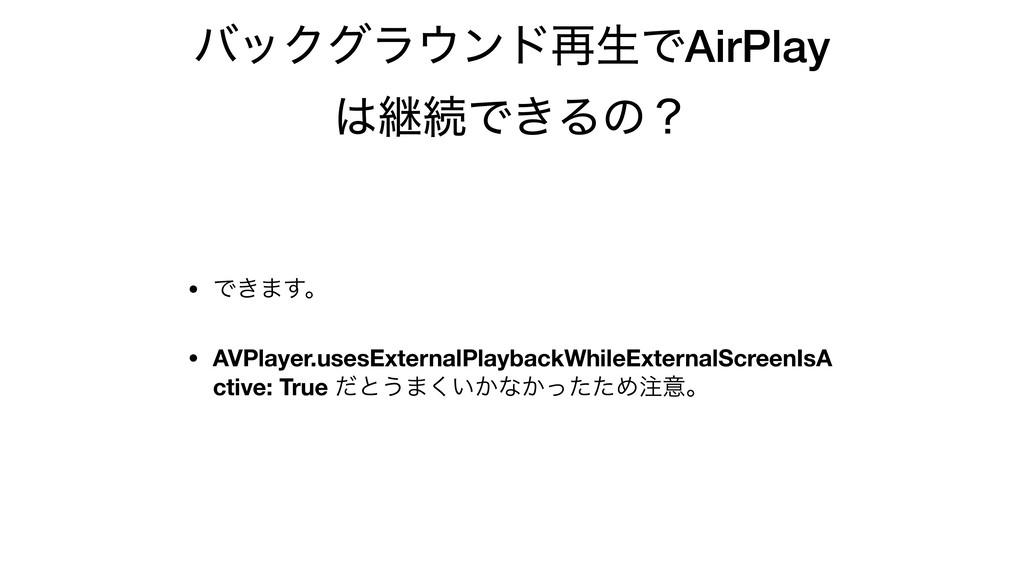 όοΫάϥϯυ࠶ੜͰAirPlay ܧଓͰ͖Δͷʁ • Ͱ͖·͢ɻ  • AVPlayer...