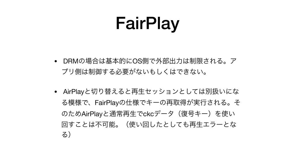 FairPlay • DRMͷ߹جຊతʹOSଆͰ֎෦ग़ྗ੍ݶ͞ΕΔɻΞ ϓϦଆ੍ޚ͢Δ...
