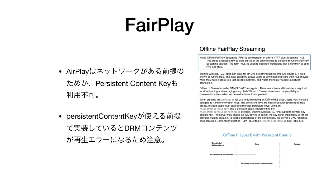 FairPlay • AirPlayωοτϫʔΫ͕͋Δલఏͷ ͨΊ͔ɺPersistent ...