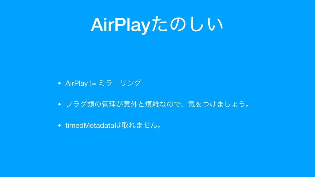AirPlayͨͷ͍͠ • AirPlay != ϛϥʔϦϯά  • ϑϥάྨͷཧ͕ҙ֎ͱ...