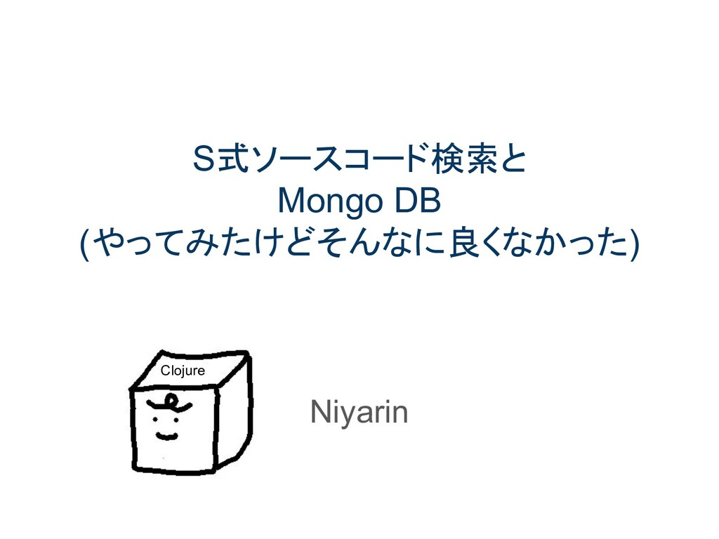 S式ソースコード検索と Mongo DB (やってみたけどそんなに良くなかった) Niyari...