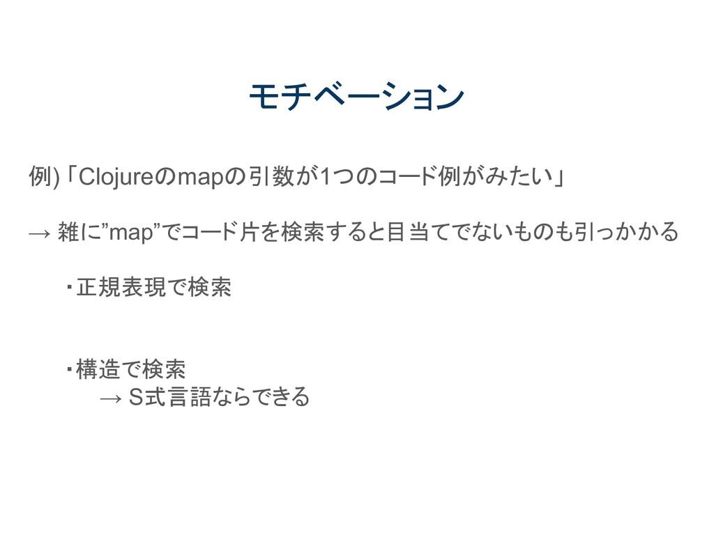 """モチベーション 例) 「Clojureのmapの引数が1つのコード例がみたい」 → 雑に""""ma..."""