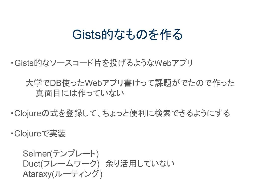 Gists的なものを作る ・Gists的なソースコード片を投げるようなWebアプリ 大学でDB...