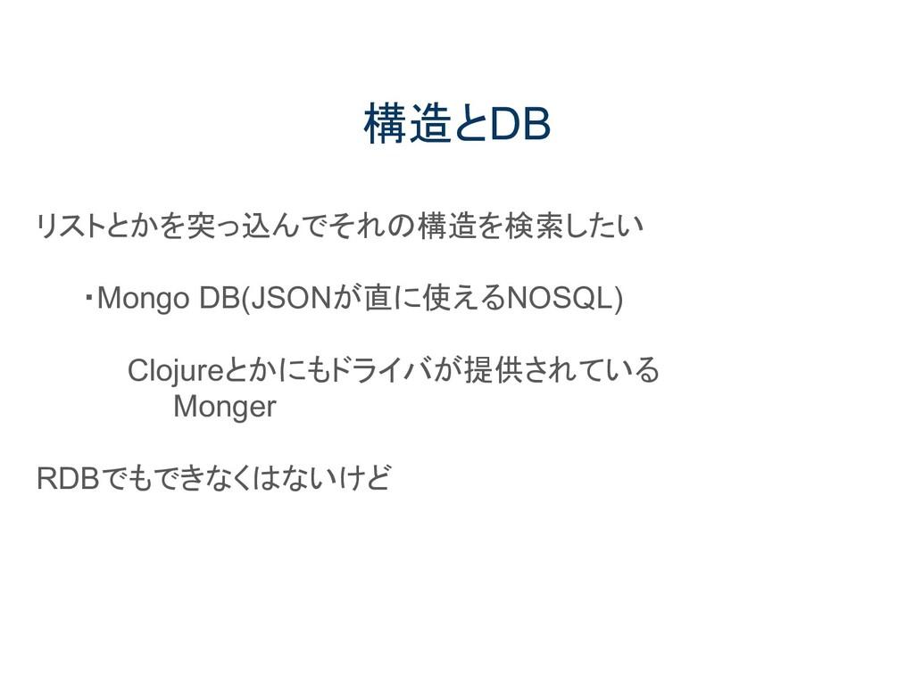 構造とDB リストとかを突っ込んでそれの構造を検索したい ・Mongo DB(JSONが直に使...