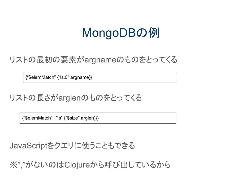 MongoDBの例 リストの最初の要素がargnameのものをとってくる リストの長さがarg...