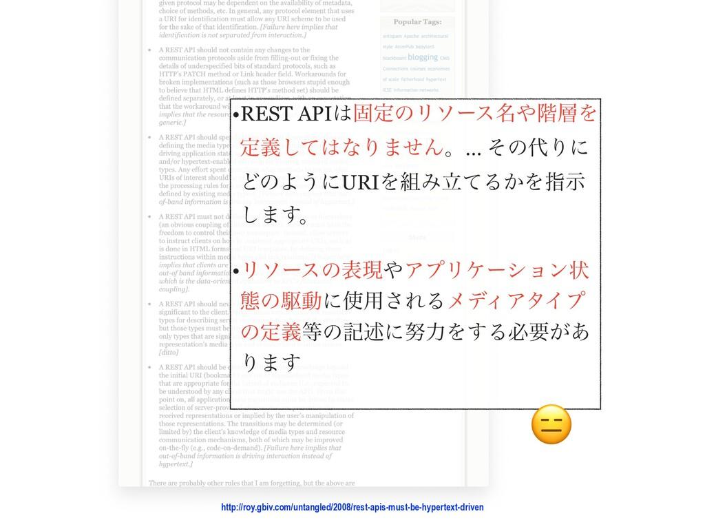 •REST APIݻఆͷϦιʔε໊֊Λ ఆٛͯ͠ͳΓ·ͤΜɻ… ͦͷΓʹ ͲͷΑ͏ʹ...