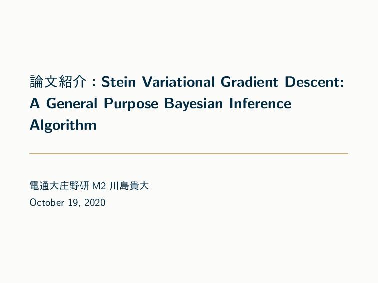 จհɿStein Variational Gradient Descent: A Gene...