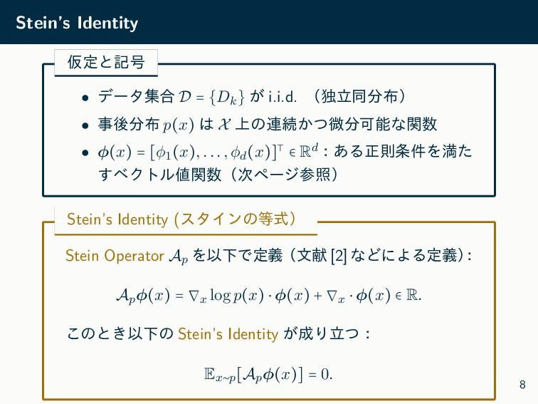 Stein's Identity Ծఆͱه߸ X σʔλू߹ D = {Dk} ͕ i.i.d...