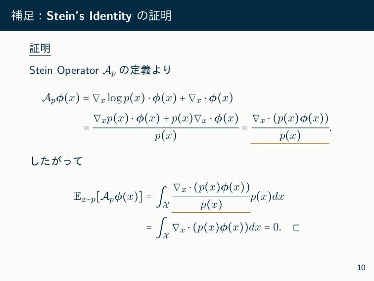 ิɿStein's Identity ͷূ໌ ূ໌ Stein Operator Ap ͷఆ...