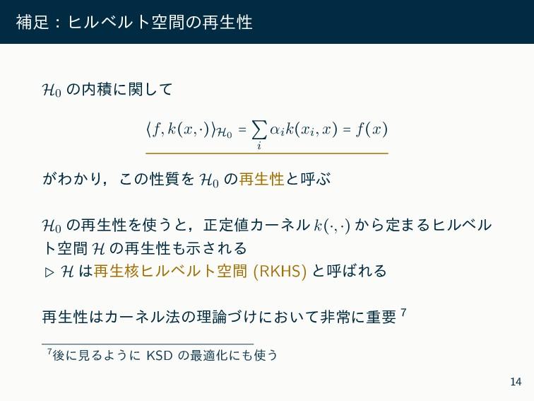 ิɿώϧϕϧτۭؒͷ࠶ੜੑ H0 ͷੵʹؔͯ͠ ⟨f,k(x,⋅)⟩H0 = ∑ i αi...