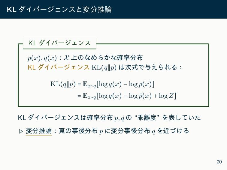 KL μΠόʔδΣϯεͱมਪ KL μΠόʔδΣϯε p(x),q(x)ɿX ্ͷͳΊΒ͔...