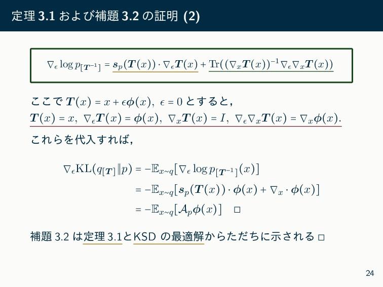 ఆཧ 3.1 ͓Αͼิ 3.2 ͷূ໌ (2) ∇ϵ log p[T −1] = sp (T...