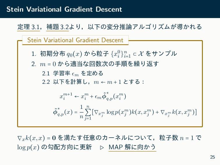 Stein Variational Gradient Descent ఆཧ 3.1ɼิ 3....