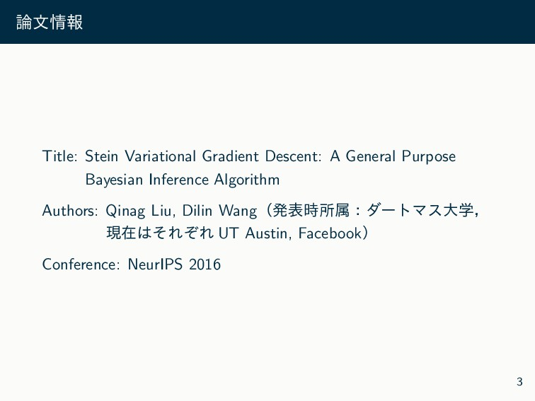 จใ Title: Stein Variational Gradient Descent:...