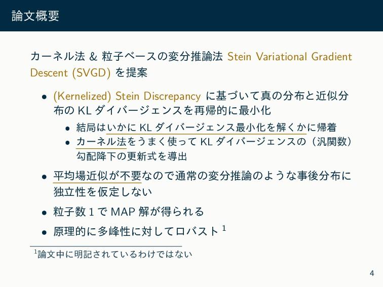 จ֓ཁ Χʔωϧ๏ & ཻࢠϕʔεͷมਪ๏ Stein Variational Grad...