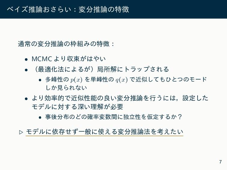 ϕΠζਪ͓͞Β͍ɿมਪͷಛ ௨ৗͷมਪͷΈͷಛɿ X MCMC ΑΓऩଋ͕...