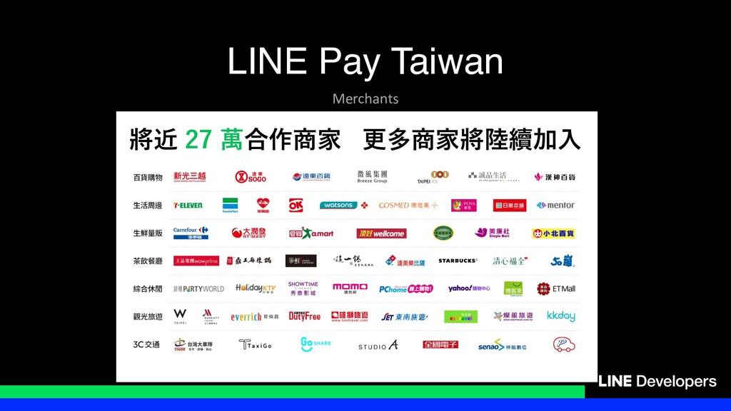 LINE Pay Taiwan Merchants 將近 27 萬合作商家 更多商家將陸續加⼊