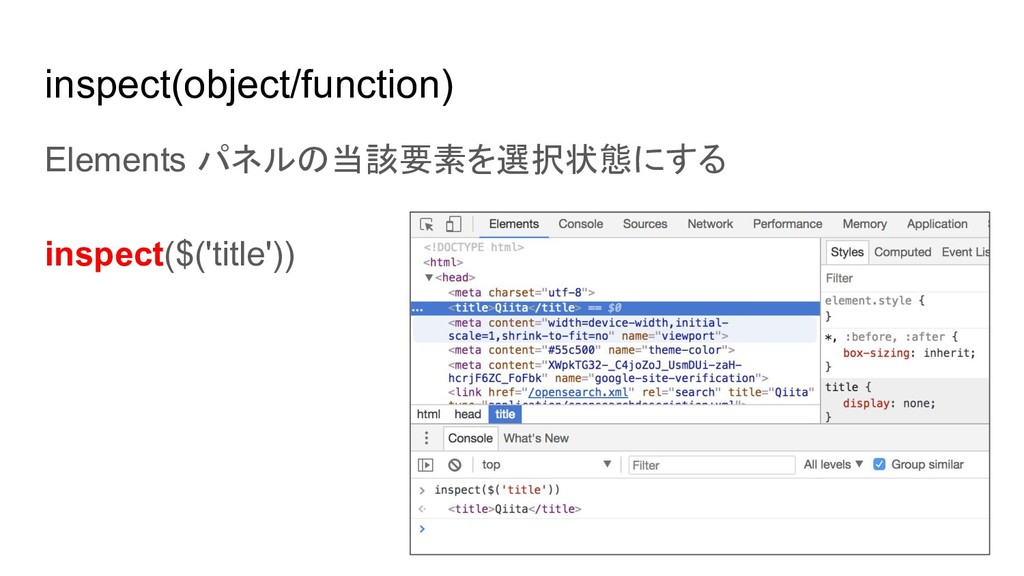 inspect(object/function) Elements パネルの当該要素を選択状態...