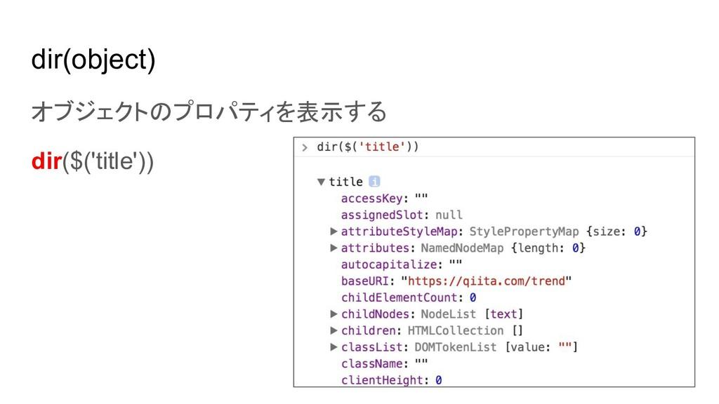 dir(object) オブジェクトのプロパティを表示する dir($('title'))