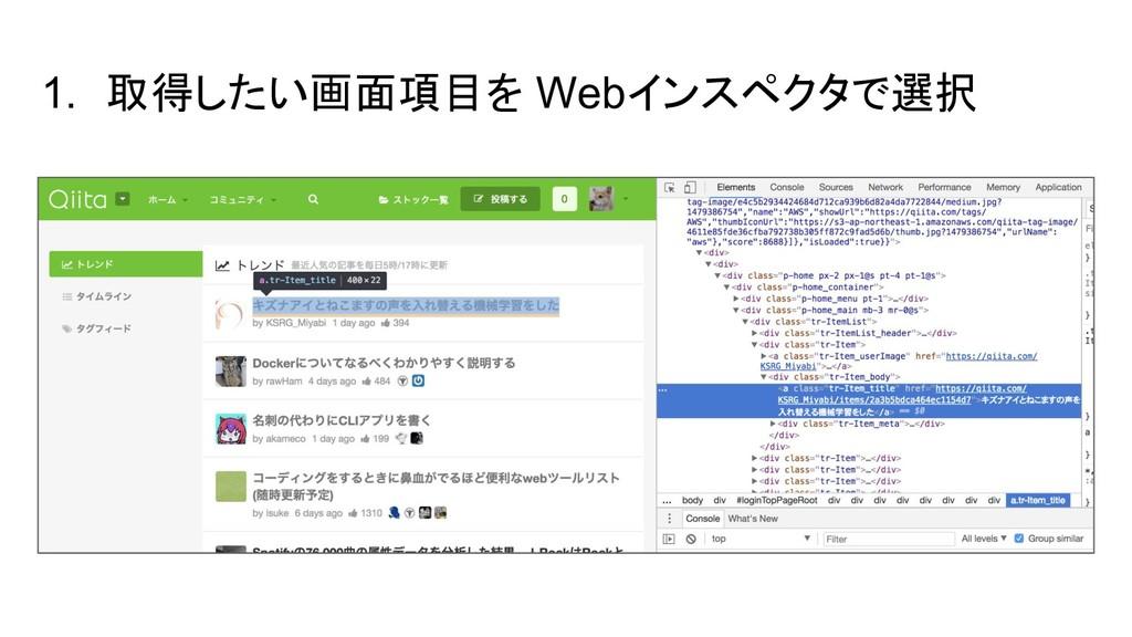 1. 取得したい画面項目を Webインスペクタで選択