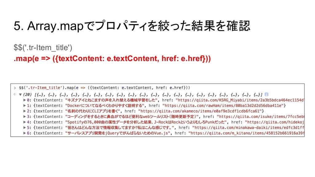 5. Array.mapでプロパティを絞った結果を確認 $$('.tr-Item_title'...
