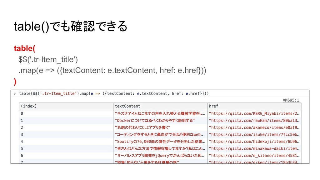 table()でも確認できる table( $$('.tr-Item_title') .map...
