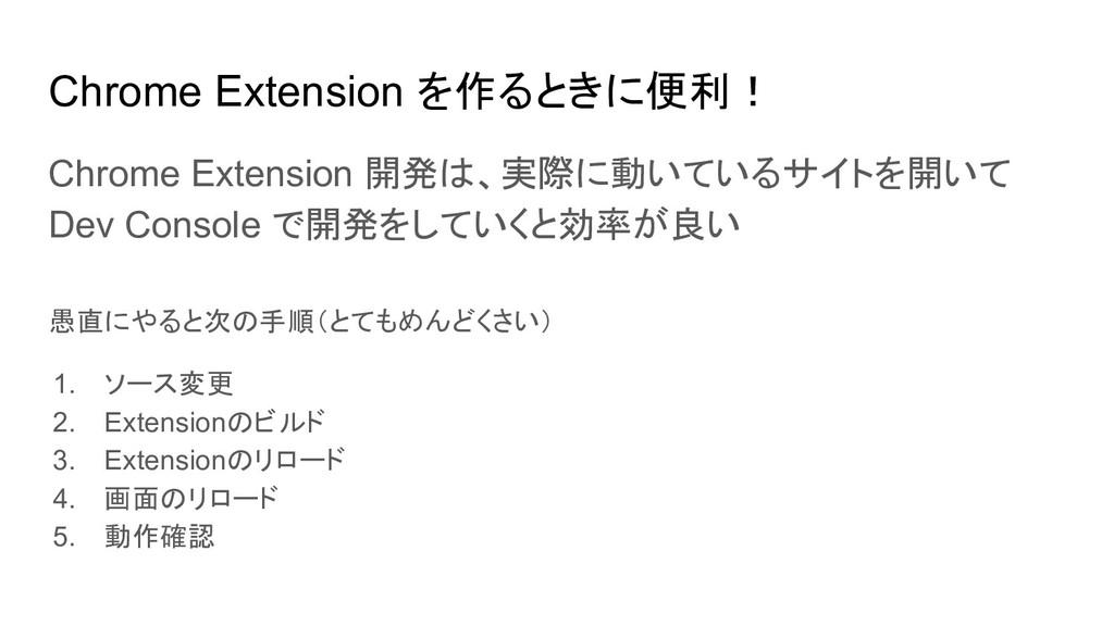 Chrome Extension を作るときに便利! Chrome Extension 開発は...