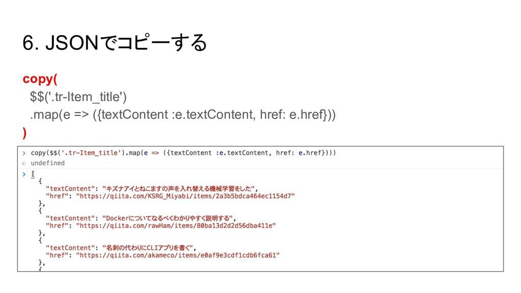 6. JSONでコピーする copy( $$('.tr-Item_title') .map(e...