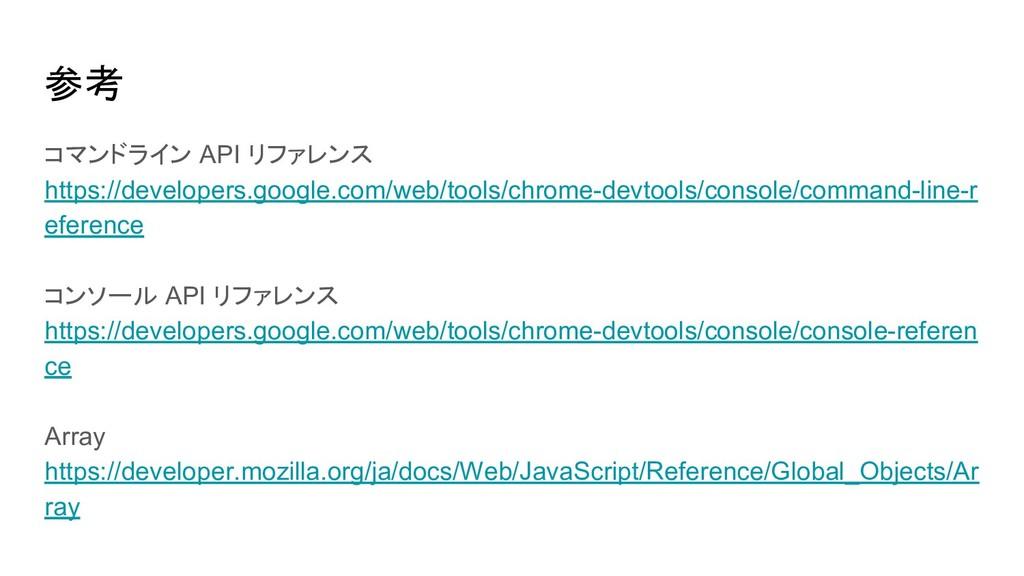 参考 コマンドライン API リファレンス https://developers.google...