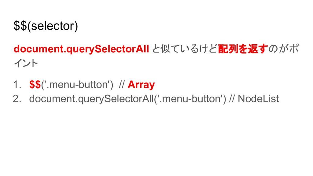 document.querySelectorAll と似ているけど配列を返すのがポ イント 1...