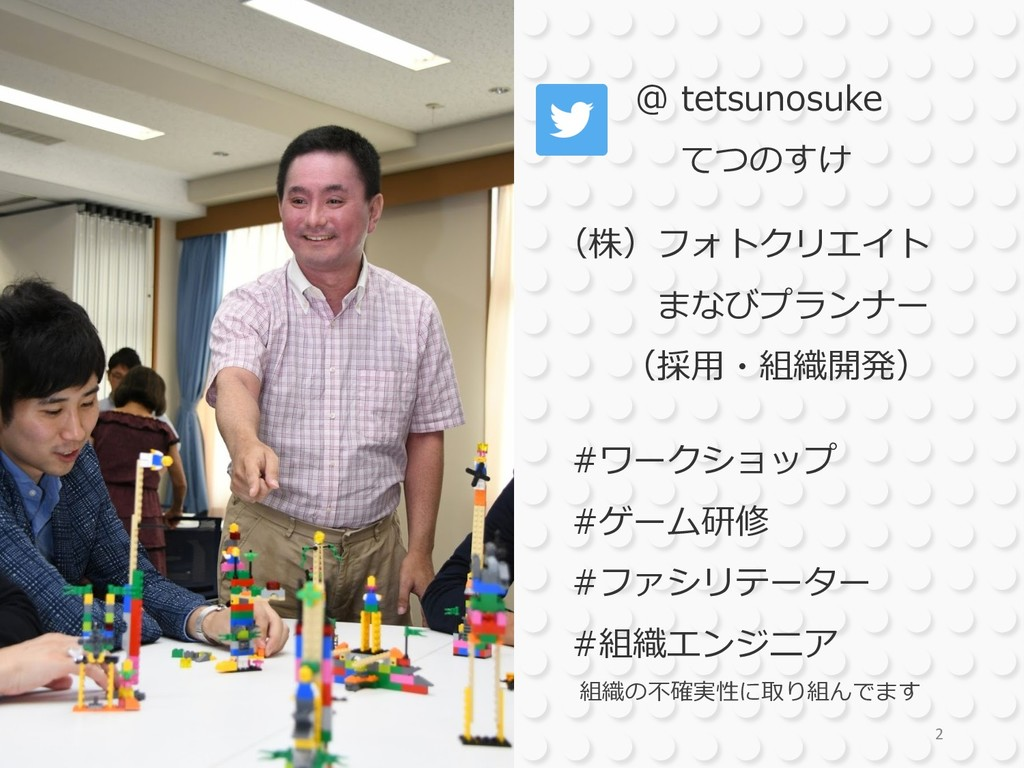 2 @ tetsunosuke  てつのすけ (株)フォトクリエイト まなびプランナー...