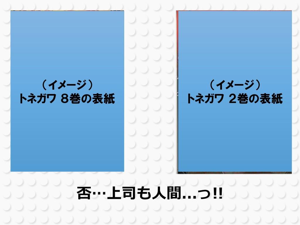 否…上司も⼈間...っ!! (イメージ) トネガワ 8巻の表紙 (イメージ) トネガワ 2巻の...