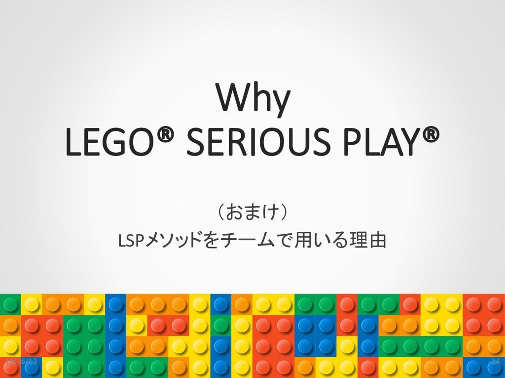 Why LEGO® SERIOUS PLAY® (おまけ) LSPメソッドをチームで用いる理由...