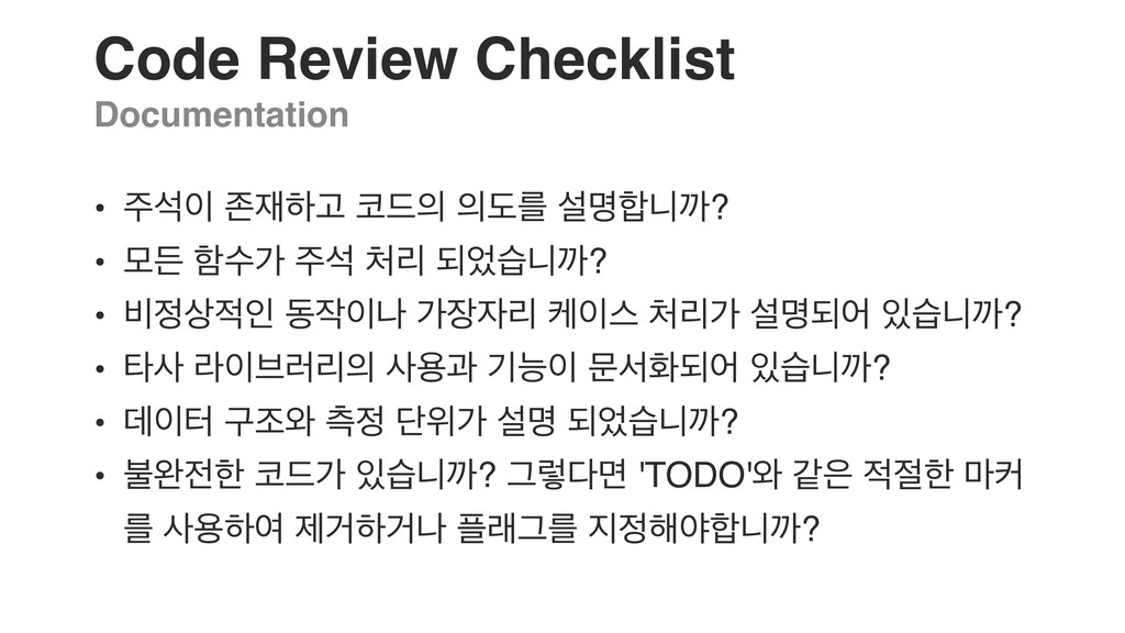 Code Review Checklist Documentation • ࢳ ઓೞҊ ...