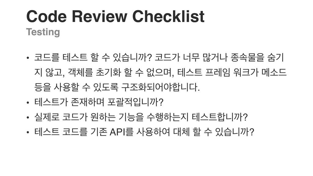 Code Review Checklist Testing • ٘ܳ పझ ೡ ࣻ णפ...