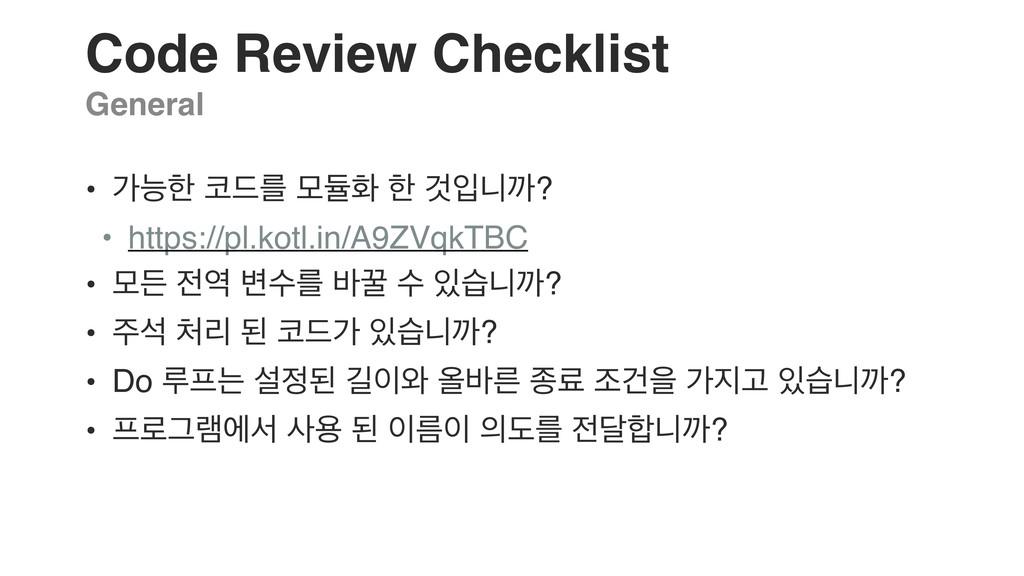 Code Review Checklist General • оמೠ ٘ܳ ݽٕച ೠ Ѫ...