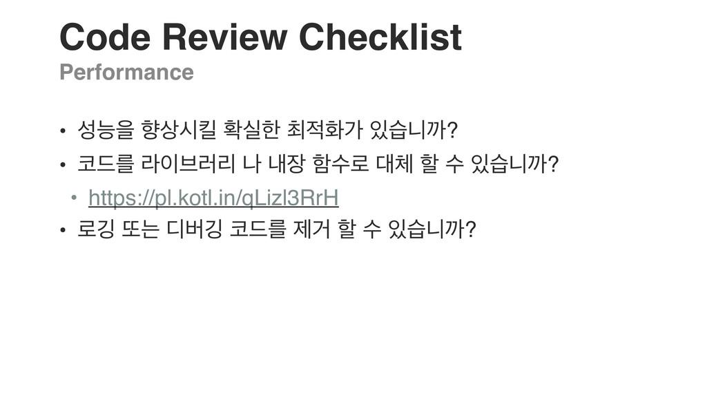 Code Review Checklist Performance • מਸ ೱदఆ ഛप...
