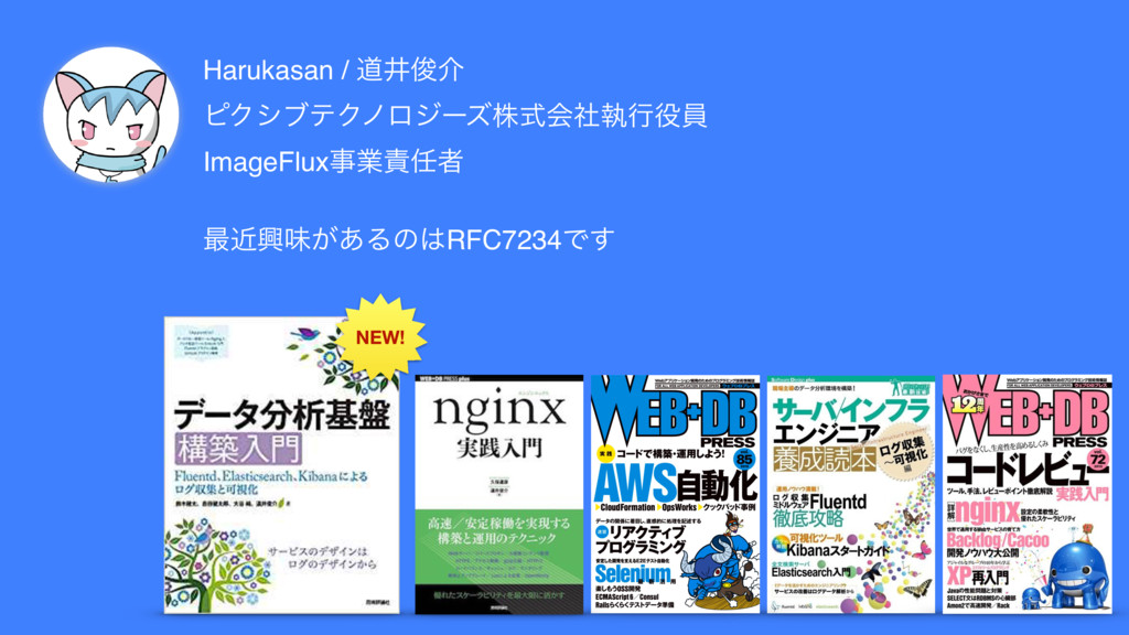 Harukasan / ಓҪढ़հ ϐΫγϒςΫϊϩδʔζגࣜձࣾࣥߦһ ImageFlux...