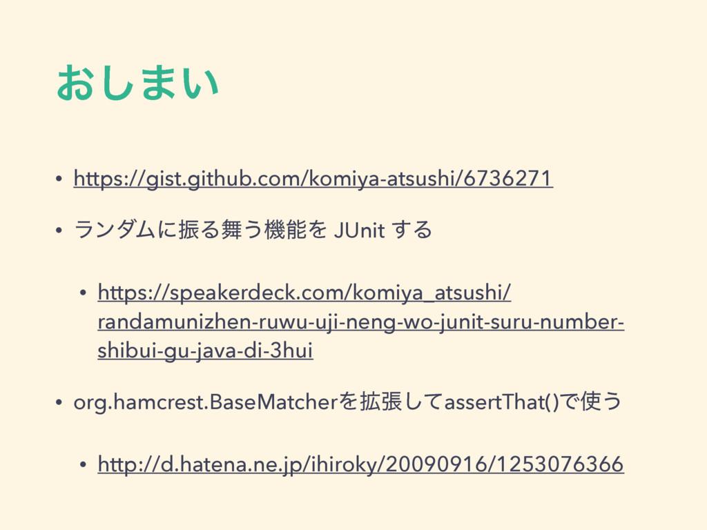 ͓͠·͍ • https://gist.github.com/komiya-atsushi/6...
