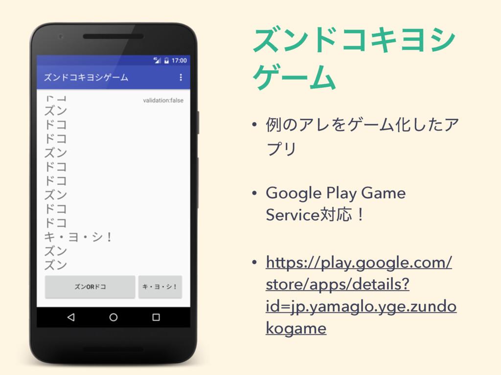 ζϯυίΩϤγ ήʔϜ • ྫͷΞϨΛήʔϜԽͨ͠Ξ ϓϦ • Google Play Gam...